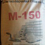 Песчано-цементая смесь М-150